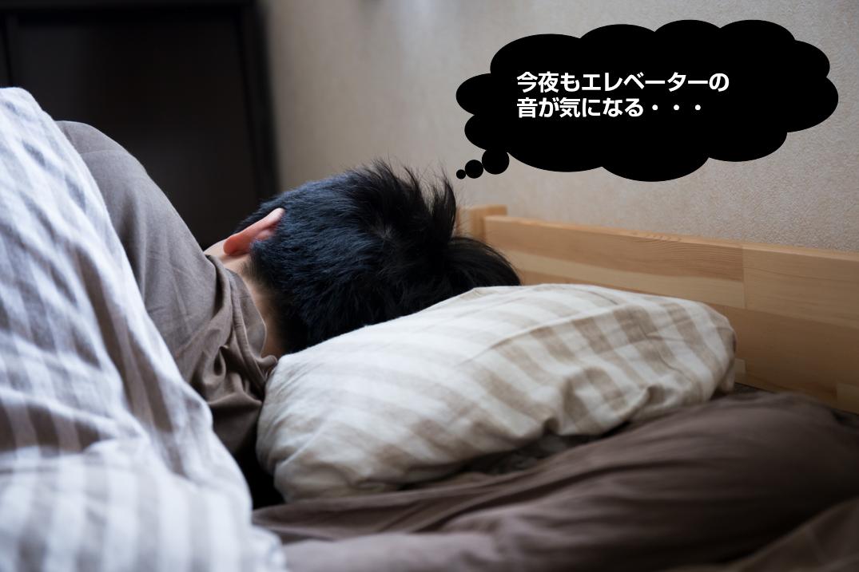 騒音で眠れないイメージ