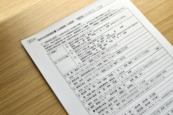 物件状況等報告書のイメージ