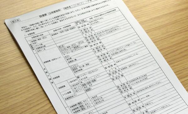 付帯設備表のイメージ