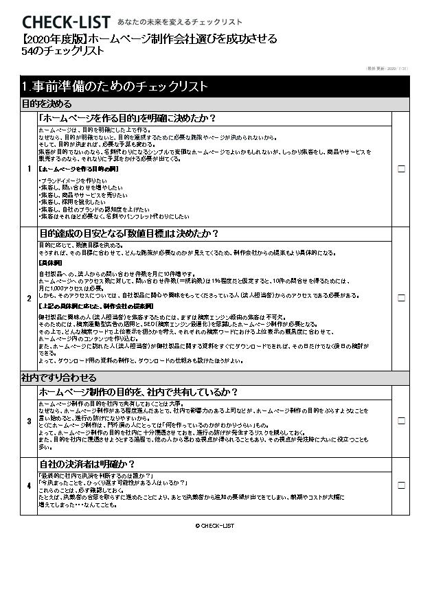 ホームページ制作のノーマル版チェックリストのイメージ