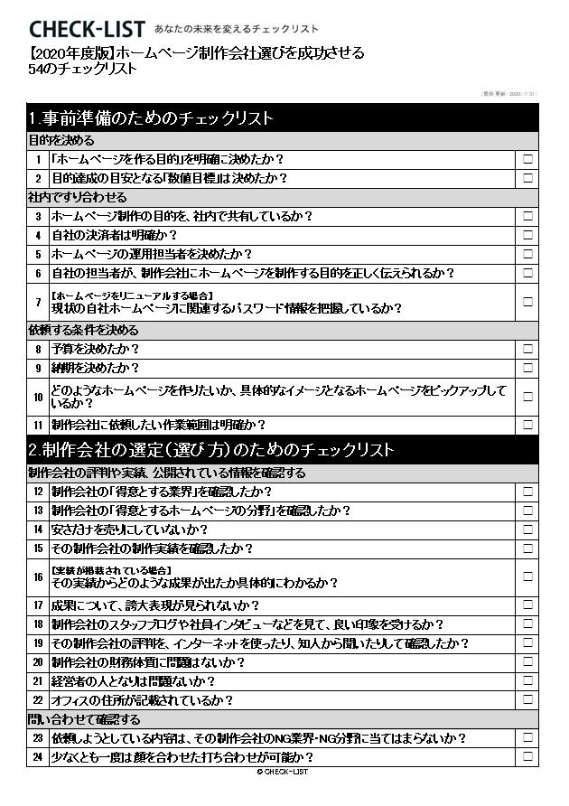ホームページ制作のシンプル版チェックリストのイメージ