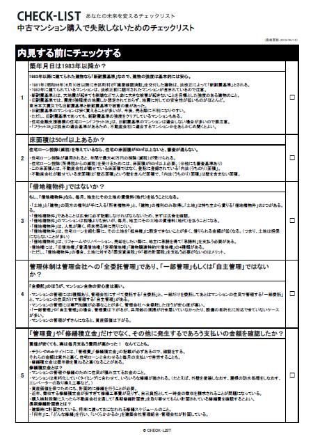 中古マンション購入のノーマル版チェックリストのイメージ