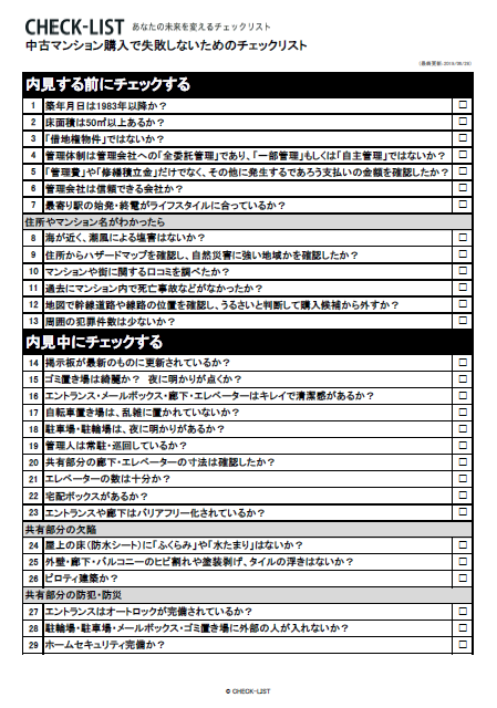 中古マンション購入のシンプル版チェックリストのイメージ